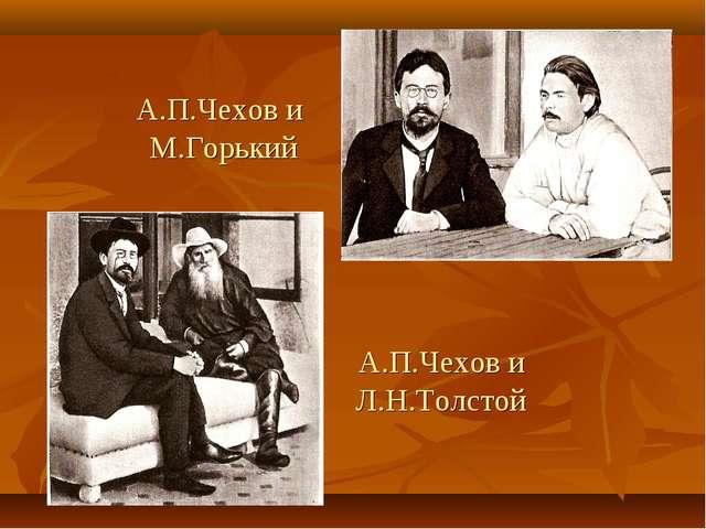 А.П.Чехов и М.Горький А.П.Чехов и Л.Н.Толстой