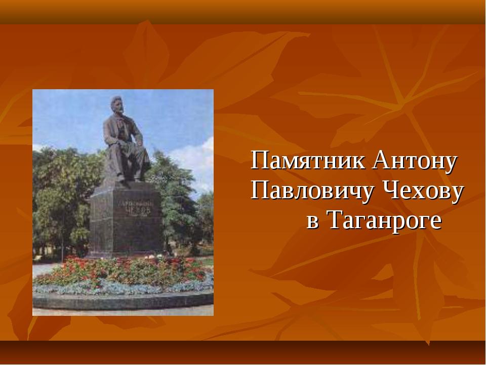Памятник Антону Павловичу Чехову в Таганроге