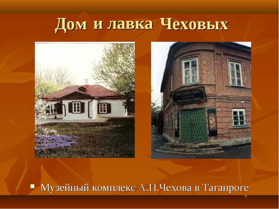 Дом Музейный комплекс А.П.Чехова в Таганроге и лавка Чеховых