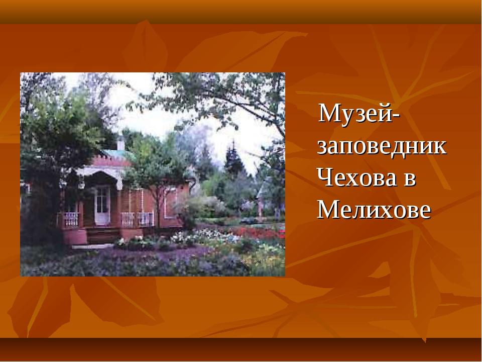 Музей-заповедник Чехова в Мелихове