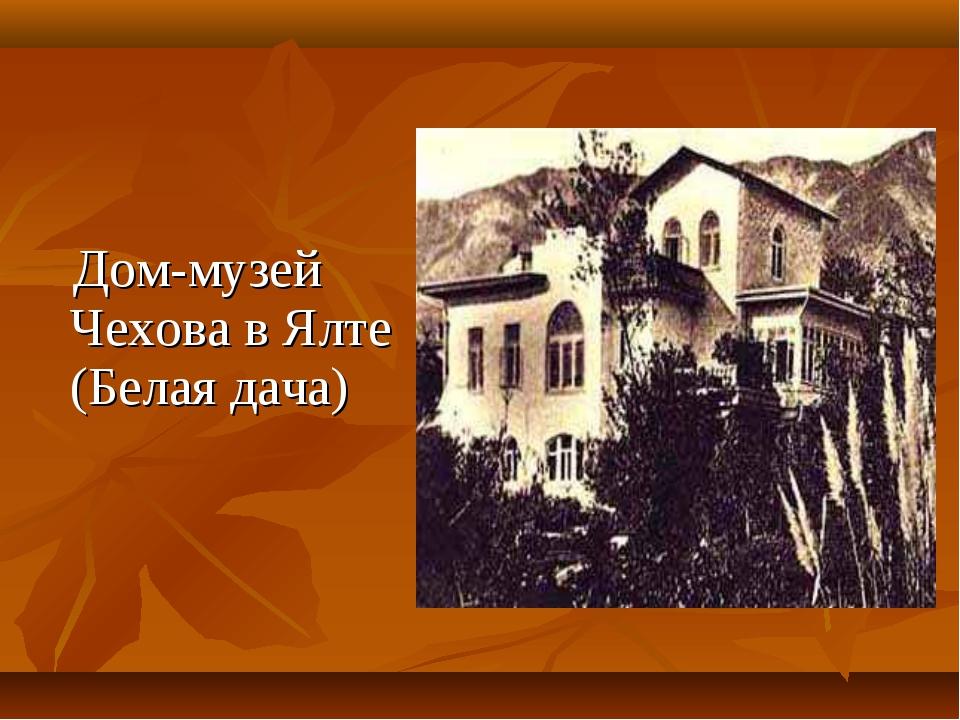 Дом-музей Чехова в Ялте (Белая дача)