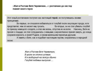 «Жил в Ростове Витя Черевичкин…»: ростовчане до сих пор помнят юного героя Эт