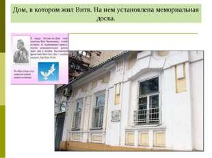 Дом, в котором жил Витя. На нем установлена мемориальная доска.