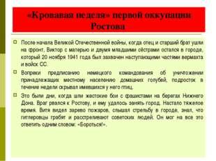 «Кровавая неделя» первой оккупации Ростова После начала Великой Отечественной