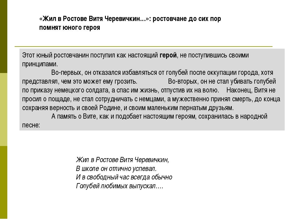«Жил в Ростове Витя Черевичкин…»: ростовчане до сих пор помнят юного героя Эт...