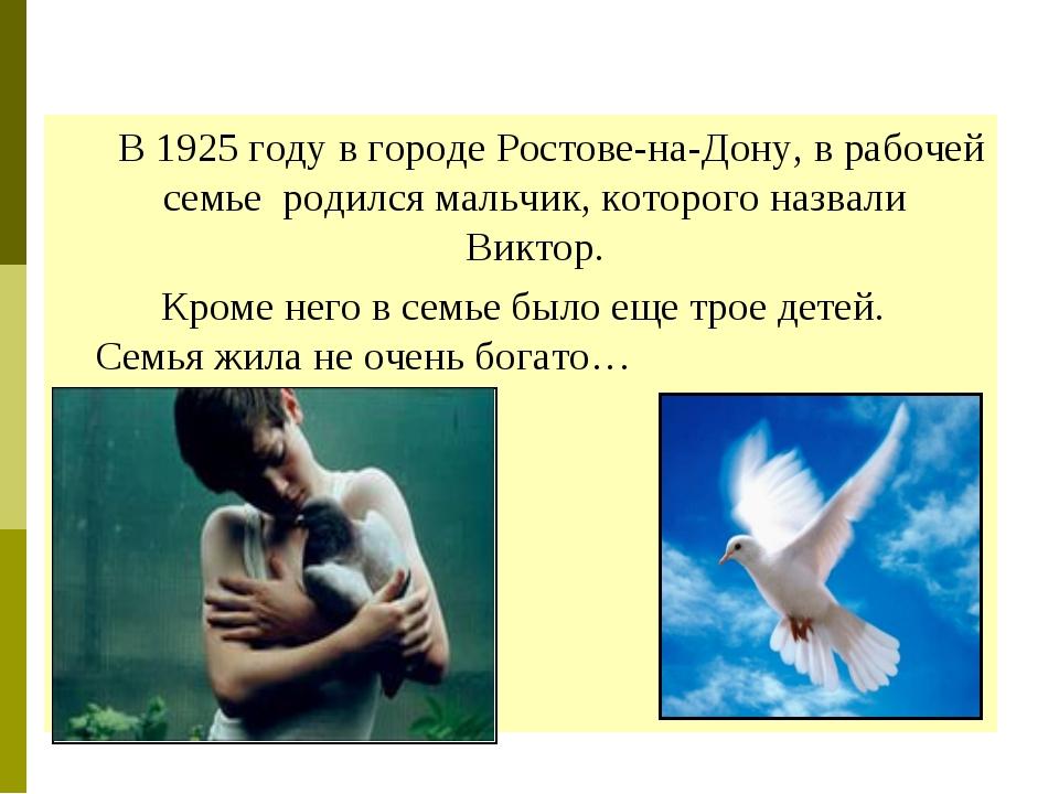В 1925 году в городеРостове-на-Дону, в рабочей семье родился мальчик, кото...