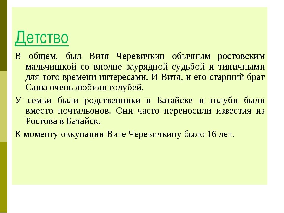 Детство В общем, был Витя Черевичкин обычным ростовским мальчишкой со вполне...