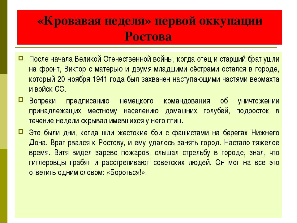 «Кровавая неделя» первой оккупации Ростова После начала Великой Отечественной...