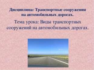 Дисциплина: Транспортные сооружения на автомобильных дорогах. Тема урока: Вид
