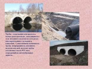 Трубы - сооружения для пропуска малых расходов воды , находящиеся в теле земл