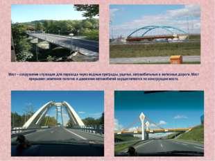 Мост – сооружение служащее для перехода через водные преграды, ущелья, автомо