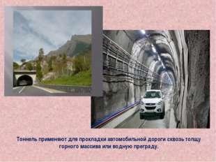 Тоннель применяют для прокладки автомобильной дороги сквозь толщу горного мас