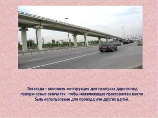 Эстакада – мостовая конструкция для пропуска дороги над поверхностью земли т