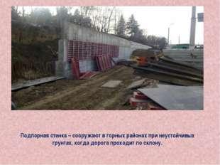Подпорная стенка – сооружают в горных районах при неустойчивых грунтах, когда