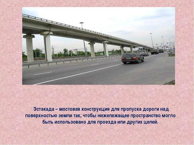 Эстакада – мостовая конструкция для пропуска дороги над поверхностью земли т...