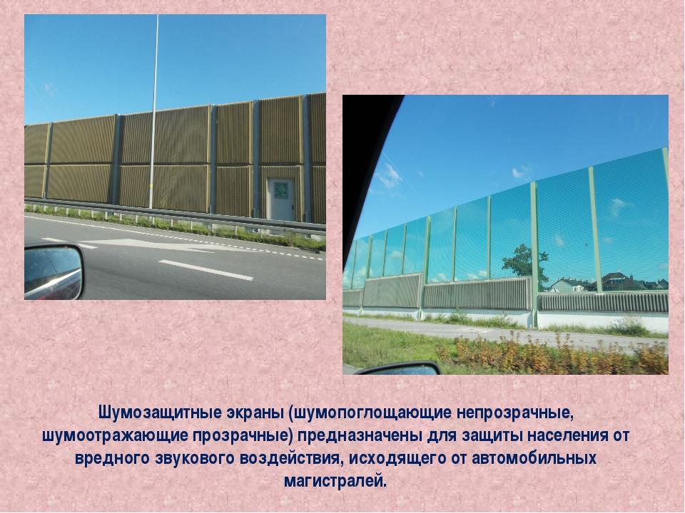 Шумозащитные экраны (шумопоглощающие непрозрачные, шумоотражающие прозрачные)...