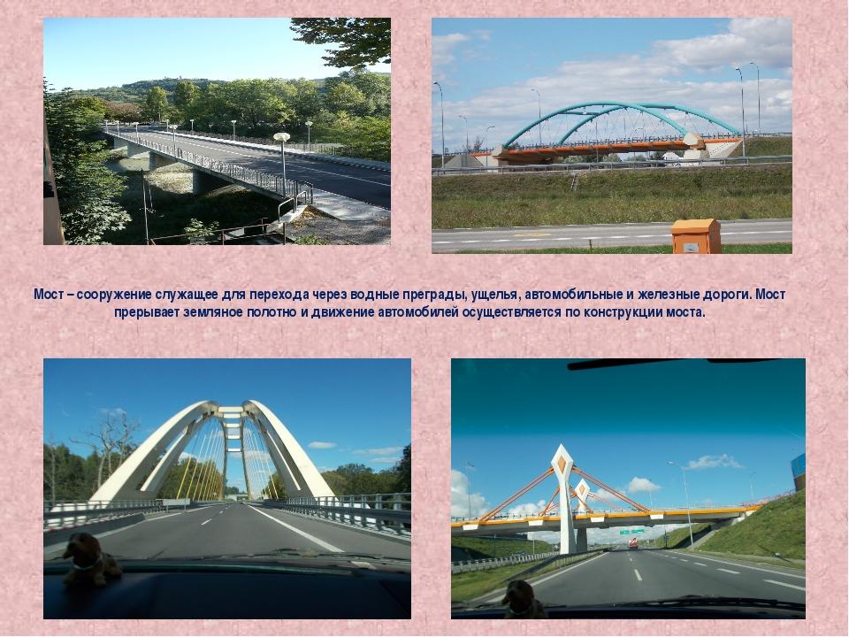 Мост – сооружение служащее для перехода через водные преграды, ущелья, автомо...