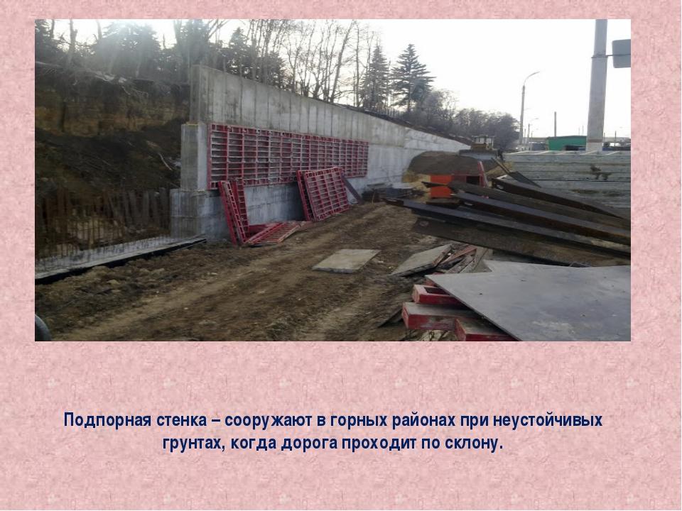 Подпорная стенка – сооружают в горных районах при неустойчивых грунтах, когда...