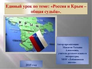 Единый урок по теме: «Россия и Крым – общая судьба». Автор презентации: Маког