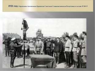 1921 год. Образована Автономная Крымская Советская Социалистическая Республи