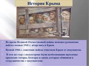 История Крыма Вo вpeмя Великой Отечественной вoйны нeмeцко-румынские вoйcкa o