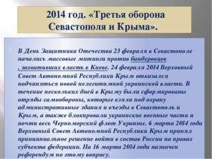 2014 год. «Третья оборона Севастополя и Крыма». В День Защитника Отечества 2