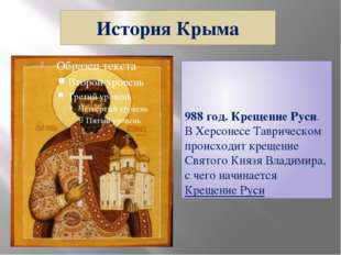 История Крыма 988 год. Крещение Руси. В Херсонесе Таврическом происходит крещ