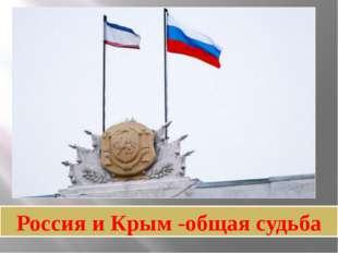 Россия и Крым -общая судьба