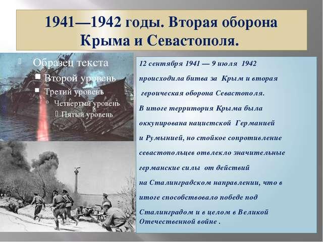 1941—1942 годы. Вторая оборона Крыма и Севастополя. 12 сентября 1941— 9 июля...