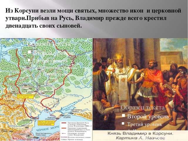 Из Корсуни везли мощи святых, множество икон и церковной утвари.Прибыв на Рус...