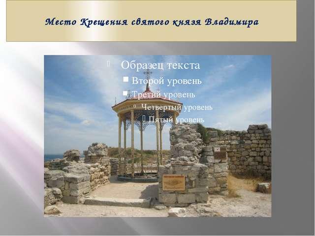 Место Крещения святого князя Владимира