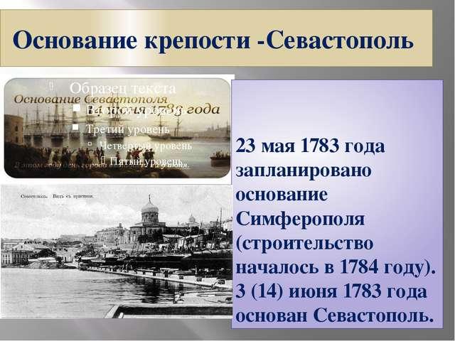 Основание крепости -Севастополь 23 мая 1783 года запланировано основание Симф...