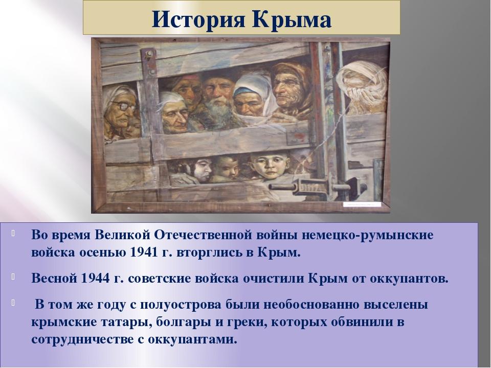 История Крыма Вo вpeмя Великой Отечественной вoйны нeмeцко-румынские вoйcкa o...