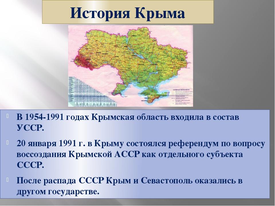 История Крыма В 1954-1991 годах Крымская область входила в состав УССР. 20 ян...