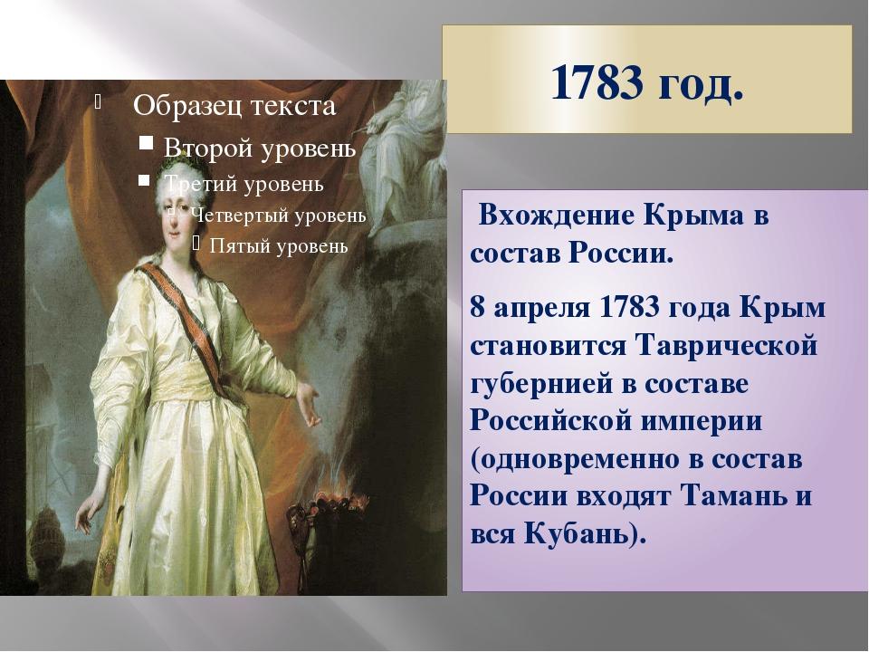 1783 год. Вхождение Крыма в состав России. 8 апреля 1783 года Крым становитс...