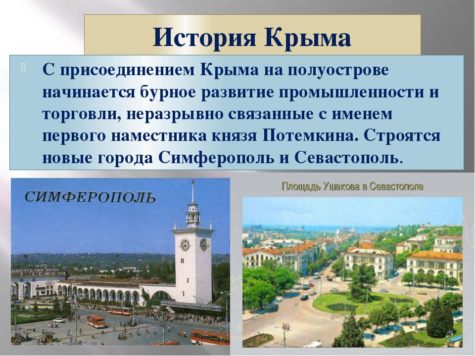 История Крыма С присоединением Крыма на полуострове начинается бурное развити...