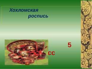 Хохломская роспись 5 класс