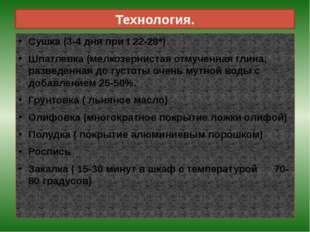 Технология. Сушка (3-4 дня при t 22-28*) Шпатлевка (мелкозернистая отмученная