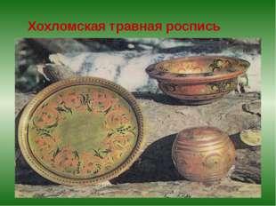 Хохломская травная роспись