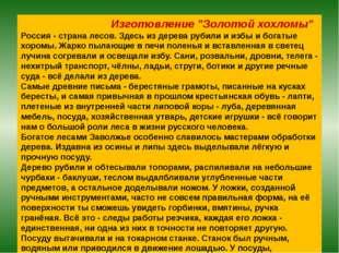 """Изготовление """"Золотой хохломы"""" Россия - страна лесов. Здесь из дерева рубили"""