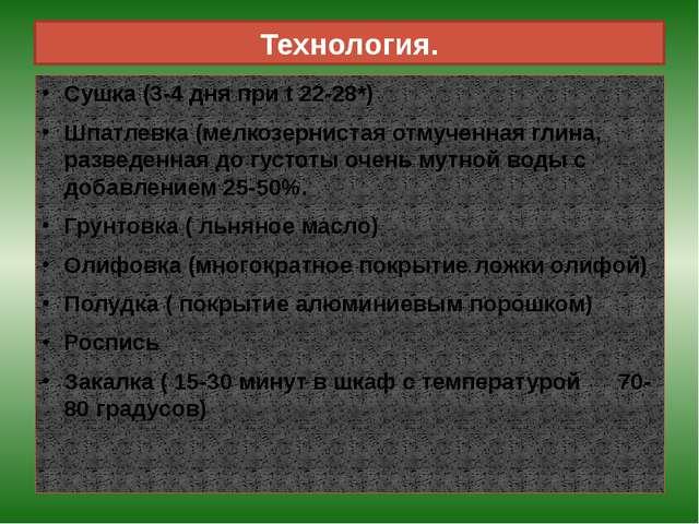 Технология. Сушка (3-4 дня при t 22-28*) Шпатлевка (мелкозернистая отмученная...