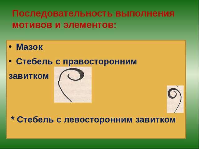 Последовательность выполнения мотивов и элементов: Мазок Стебель с правосторо...