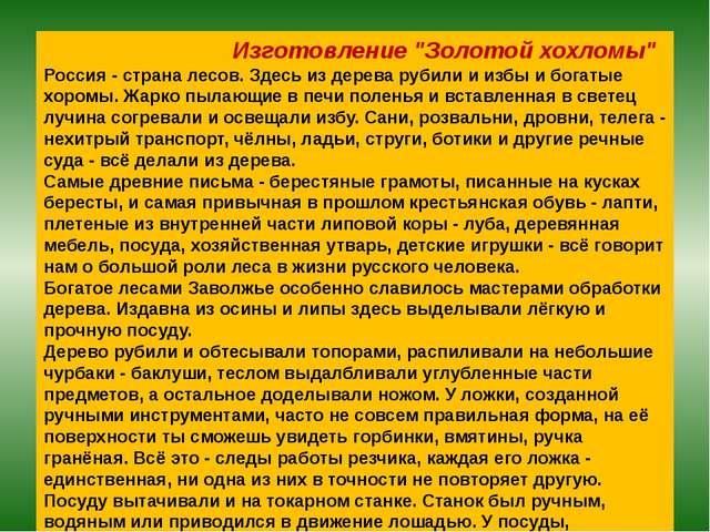 """Изготовление """"Золотой хохломы"""" Россия - страна лесов. Здесь из дерева рубили..."""