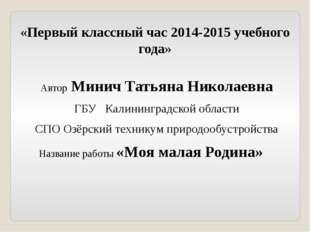 «Первый классный час 2014-2015 учебного года» Автор Минич Татьяна Николаевна