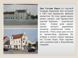 Дом Густава Корта на торговой площади Даркемена был построен в 1903 году фран