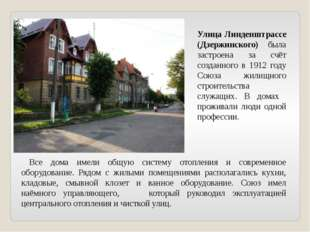 Улица Линденштрассе (Дзержинского) была застроена за счёт созданного в 1912 г
