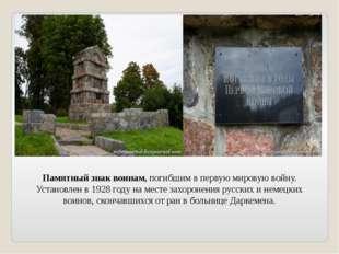 Памятный знак воинам, погибшим в первую мировую войну. Установлен в 1928 году