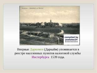 ВпервыеДаркемен(Даркайм) упоминается в реестре населенных пунктов налоговой
