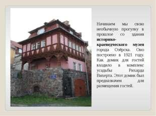 Начинаем мы свою необычную прогулку в прошлое со здания историко-краеведческо
