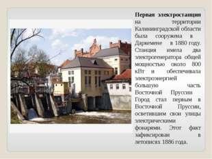 Первая электростанция на территории Калининградской области была сооружена